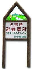 피난장소 표지