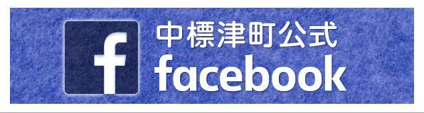 中标津町公式facebook