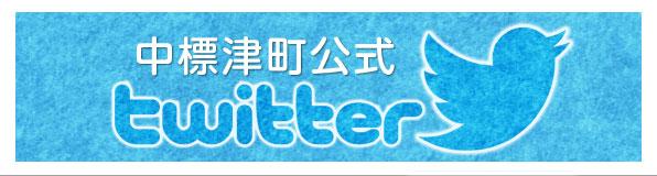 中标津町公式twitter