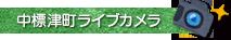 Nakashibetsu-cho live camera