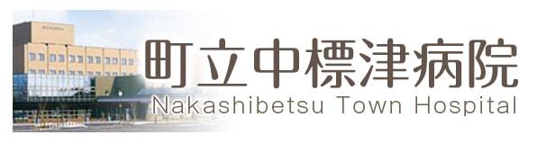 Municipality Nakashibetsu Hospital