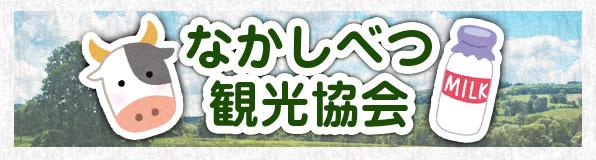 Nakashibetsu tourist association