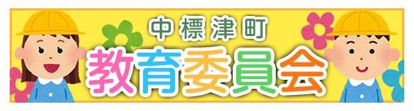 中标津町教育委员会