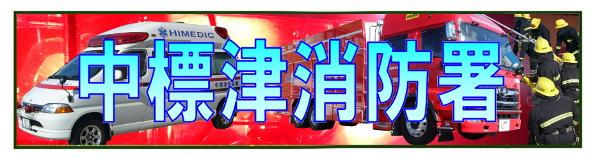 Nakashibetsu fire department