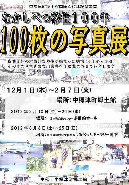 平成23年度特別展ポスター